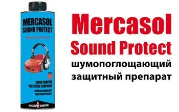 sound-protect